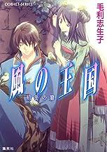 表紙: 風の王国12 初冬の宴 (集英社コバルト文庫)   増田メグミ