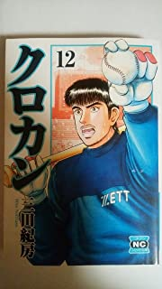 クロカン 12 (ニチブンコミック文庫 MN 12)