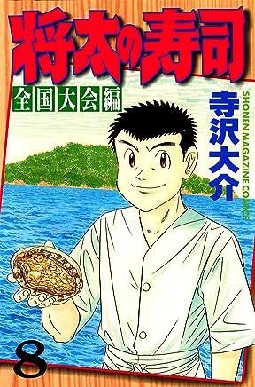将太の寿司 全国大会編(8) (週刊少年マガジンコミックス)
