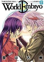 表紙: ワールドエンブリオ(13) (ヤングキングコミックス) | 森山大輔