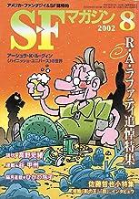 S-Fマガジン 2002年08月号 (通巻556号)