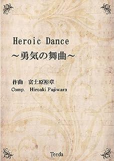 金管バンド譜 Heroic Dance〜勇気の舞曲〜 / ティーダ