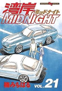 湾岸MIDNIGHT(21) (ヤングマガジンコミックス)