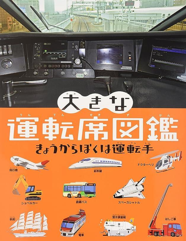 含意帝国主義専制運転席図鑑 (大きなたいけん図鑑)