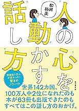 表紙: 人の心を動かす話し方 | 和田裕美