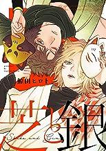 芝と銀(2) (arca comics)