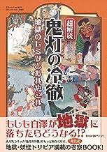 表紙: 超解読 鬼灯の冷徹 三才ムック vol.675 | 三才ブックス