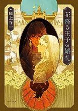 表紙: 花降る王子の婚礼【SS付き電子限定版】 (キャラ文庫) | yoco