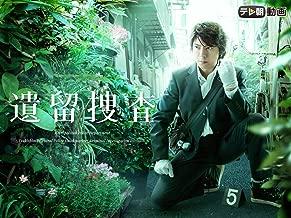 遺留捜査2 (2012)