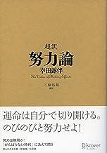 表紙: 超訳 努力論 | 幸田露伴