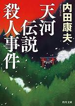 表紙: 天河伝説殺人事件 「浅見光彦」シリーズ (角川文庫) | 内田 康夫