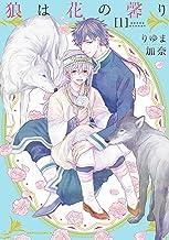 狼は花の馨り 1 (ダリアコミックスe)