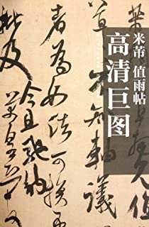 HD Giant Map Series of Model Calligraphy of the Past Dynasties - Rain by Mi Fu (Chinese Edition)