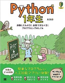 Python 1年生 体験してわかる!会話でまなべる!プログラミングのしくみ...