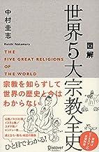 表紙: 図解 世界5大宗教全史 | 中村圭志