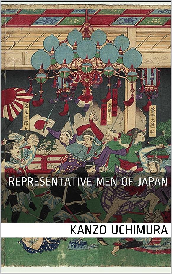 大臣制限レモンRepresentative Men of Japan (English Edition)