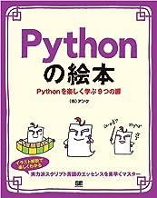 表紙: Pythonの絵本 Pythonを楽しく学ぶ9つの扉 | 株式会社アンク