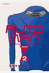 オートマン(2) (コミックDAYSコミックス) Kindle版