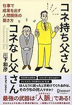 表紙: コネ持ち父さん コネなし父さん 仕事で成果を出す人間関係の築き方 | 川下和彦