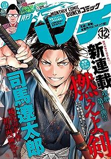 月刊コミックバンチ 2021年12月号 [雑誌] (バンチコミックス)