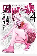 園田の歌(4) (ヤングキングコミックス) Kindle版