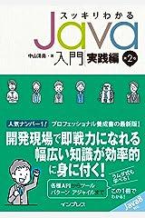 スッキリわかるJava入門 実践編 第2版 スッキリわかるシリーズ Kindle版
