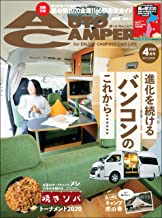 AutoCamper (オートキャンパー) 2020年 4月号 [雑誌]