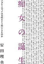 表紙: 痴女の誕生 アダルトメディアは女性をどう描いてきたのか   安田理央