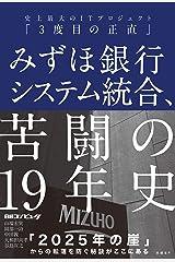 みずほ銀行システム統合、苦闘の19年史 史上最大のITプロジェクト「3度目の正直」 Kindle版