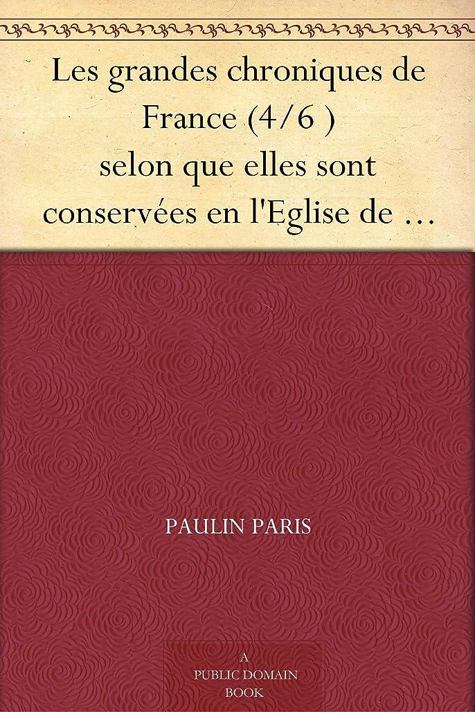 素晴らしい良い多くのリボンシガレットLes grandes chroniques de France (4/6 ) selon que elles sont conservées en l'Eglise de Saint-Denis (French Edition)