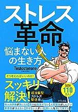 表紙: ストレス革命 悩まない人の生き方 (きずな出版) | Testosterone