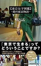 表紙: 東京女子図鑑 ~綾の東京物語~ (扶桑社BOOKS)   東京カレンダー