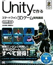 表紙: Unityで作るスマートフォン3Dゲーム開発講座 Unity4対応   夏木 雅規