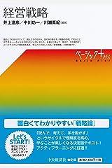 経営戦略 (【ベーシック+】) 単行本