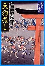 表紙: 完四郎広目手控2 天狗殺し (集英社文庫) | 高橋克彦