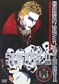悪魔の黒ミサ [DVD]