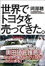 表紙: 世界でトヨタを売ってきた。 | 岡部 聰