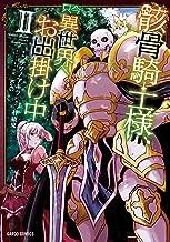 表紙: 骸骨騎士様、只今異世界へお出掛け中 II (ガルドコミックス) | 秤猿鬼
