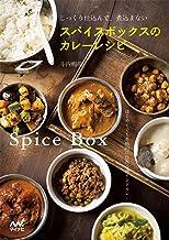 表紙: スパイスボックスのカレーレシピ じっくり仕込んで、煮込まない | 斗内 暢明