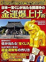 表紙: 日本一宝くじが当たる開運寺の金運爆上げ術 | 今井長秀