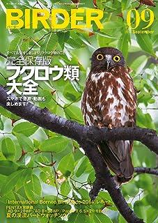 BIRDER (バーダー) 2015年 09月号 [雑誌]