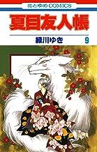 表紙: 夏目友人帳 9 (花とゆめコミックス)   緑川ゆき