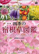 表紙: 四季の宿根草図鑑 決定版 | 荻原範雄