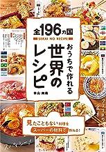 表紙: 全196ヵ国おうちで作れる世界のレシピ | 本山尚義