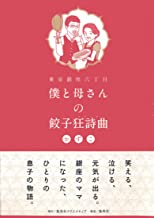 表紙: 東京銀座六丁目 僕と母さんの餃子狂詩曲 (集英社単行本) | かずこ
