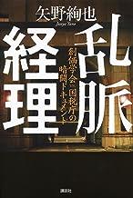 表紙: 乱脈経理 創価学会VS.国税庁の暗闘ドキュメント   矢野絢也
