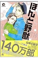 ほんと野獣【電子限定かきおろし漫画付き】 14 (GUSH COMICS) Kindle版