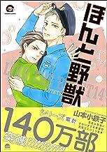 ほんと野獣【電子限定かきおろし漫画付き】 14 (GUSH COMICS)