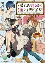 表紙: 仮そめ夫婦の猫さま喫茶店 なれそめは小倉トーストを添えて (富士見L文庫)   桜庭 ゆい