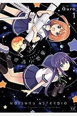 恋する小惑星(アステロイド) 1巻 (まんがタイムKRコミックス) Kindle版